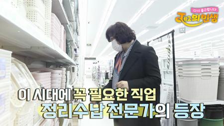 [예고] '경력단절녀'에서 '정리수납 전문가'로 제2의 인생 시작! 박윤경