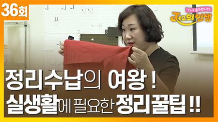 정리수납 컨설턴트 관련 자격증 섭렵 후 강사로 활동중인 박윤경 2편 | J의 인생 [36회]