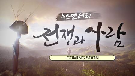 [예고] '뉴스멘터리 전쟁과 사람' 7월 27일 월요일 밤 10시 첫 방송!