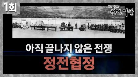 아직 끝나지 않은 전쟁, 정전협정 ㅣ 뉴스멘터리 전쟁과 사람 [1회]