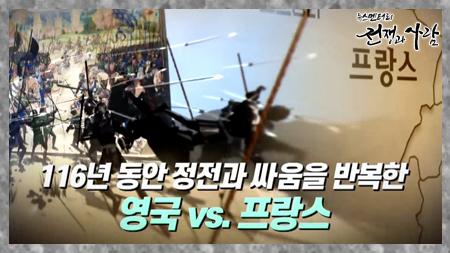 [2회 예고] 백년전쟁, 정전과 싸움을 반복하다 ㅣ 뉴스멘터리 전쟁과 사람