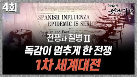 전쟁과 질병 II 독감이 멈추게 한 전쟁, 1차 세계대전ㅣ뉴스멘터리 전쟁과 사람 [4회]