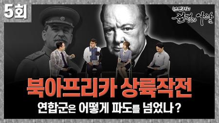 북아프리카 상륙작전 ㅣ 뉴스멘터리 전쟁과 사람 [5회]