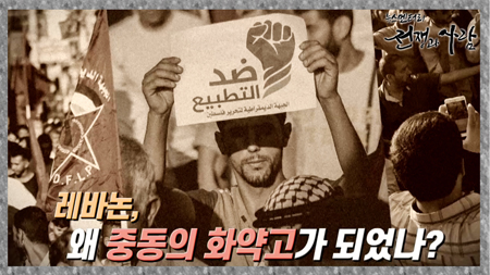 [8회 예고] 레바논, 왜 중동의 화약고가 되었나? ㅣ 뉴스멘터리 전쟁과 사람