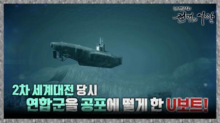 [10회 예고] 2차 세계대전 당시 연합군을 공포에 떨게 한 U보트! ㅣ 뉴스멘터리 전쟁과 사람