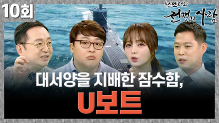 대서양을 지배한 잠수함, U보트 !ㅣ 뉴스멘터리 전쟁과 사람 [10회]