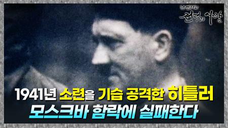 [16회 예고] 1941년 소련을 기습 공격한 히틀러ㅣ 뉴스멘터리 전쟁과 사람