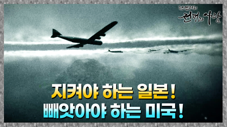 [17회 예고] 지켜야 하는 일본! 빼앗아야 하는 미국! ㅣ 뉴스멘터리 전쟁과 사람
