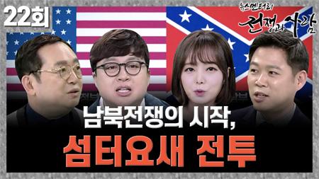 남북전쟁의 시작, 섬터요새 전투 ! ㅣ 뉴스멘터리 전쟁과 사람 [22회]