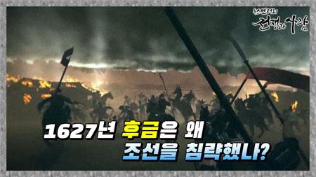 [25회 예고] 1627년, 후금은 왜 조선을 침략했나? ㅣ 뉴스멘터리 전쟁과 사람