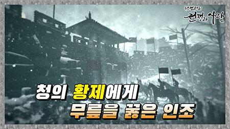 [26회 예고] 1636년 청이 조선을 침략한다 ㅣ 뉴스멘터리 전쟁과 사람