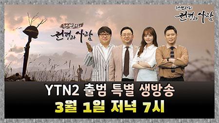 [생방송 예고] YTN2 출범 특별 생방송ㅣ 뉴스멘터리 전쟁과 사람