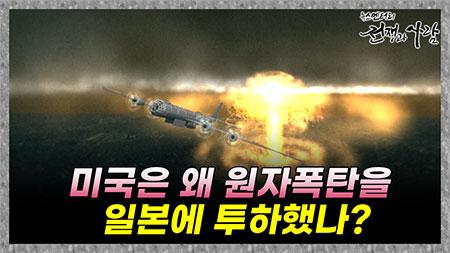 [35회 예고] 인류 첫 원자폭탄 투하와 일본의 항복 ㅣ 뉴스멘터리 전쟁과 사람