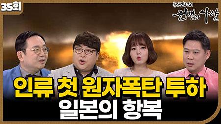 인류 첫 원자폭탄 투하와 일본의 항복ㅣ 뉴스멘터리 전쟁과 사람 [35회]
