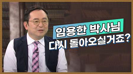 임용한 박사님의 아름다운 이별 '史' ㅣ 뉴스멘터리 전쟁과 사람