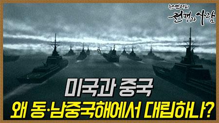 [40회 예고] 동·남중국해에서 벌어진 미·중 패권전쟁 ㅣ 뉴스멘터리 전쟁과 사람