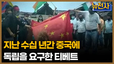 [43회 예고] 70년간 끊이지 않는 분쟁, 중국과 티베트 ㅣ 뉴스멘터리 전쟁과 사람