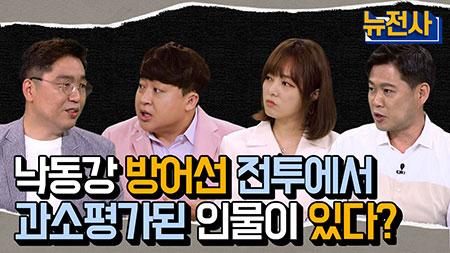 [44회 무삭제 확장판] 대한민국을 구한 낙동강 방어선 전투ㅣ 뉴스멘터리 전쟁과 사람