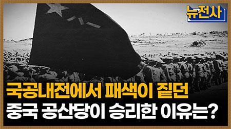 [50회 예고] 중국 대륙을 석권하라 - 국공내전 ㅣ 뉴스멘터리 전쟁과 사람