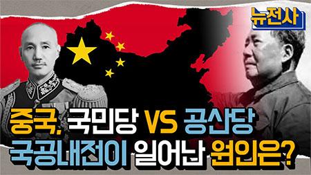 [50회 무삭제 확장판] 중국 대륙을 석권하라 - 국공내전 ㅣ 뉴스멘터리 전쟁과 사람