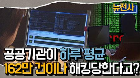 [53회 무삭제 확장판]  전 세계를 흔드는 사이버 전쟁ㅣ 뉴스멘터리 전쟁과 사람