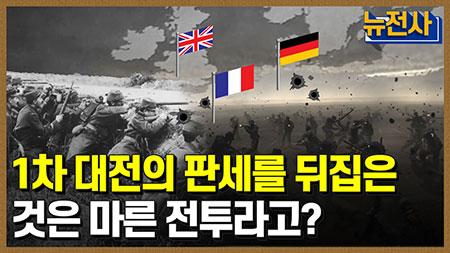 [56회 무삭제 확장판] 1차대전의 향방을 가르다, 마른전투 ㅣ 뉴스멘터리 전쟁과 사람