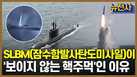 [59회 무삭제 확장판] 궁극의 무기체계, SLBM(잠수함발사탄도미사일)  ㅣ 뉴스멘터리 전쟁과 사람
