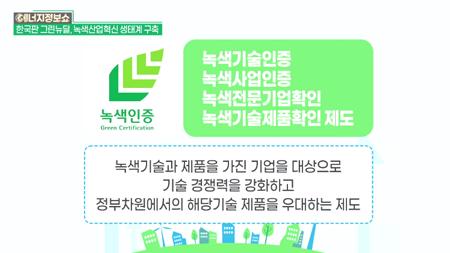 8회 한국판 그린뉴딜, 녹색산업혁신 생태계 구축