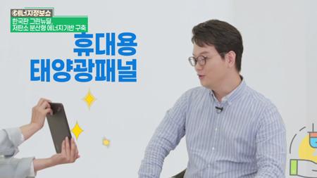9회 한국판 그린뉴딜, 저탄소 분산형 에너지기반 구축