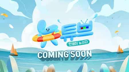 [예고] 'YTN2의 간판' 뉴튜브 3월 1일 월요일 첫 방송!!