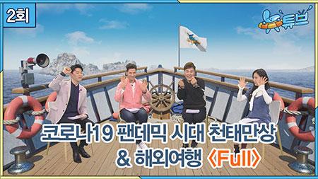 국내 최초 뉴스 예능 ㅣ 뉴튜브 [2회]