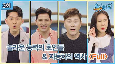 국내 최초 뉴스 예능 ㅣ 뉴튜브 [3회]
