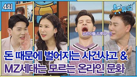 국내 최초 뉴스 예능 ㅣ 뉴튜브 [4회]