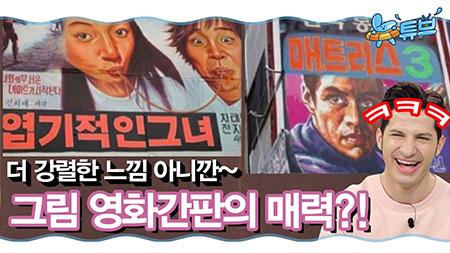 라떼뉴스 맛집 - 극장의 역사  ㅣ 뉴튜브 [8회]