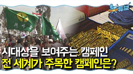 라떼뉴스 맛집 - 캠페인의 역사 ㅣ 뉴튜브 [9회]