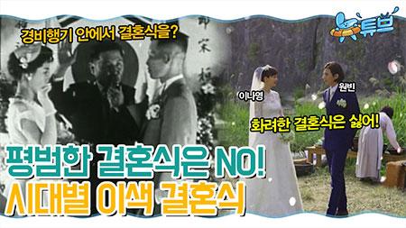 라떼뉴스 맛집 - 결혼식의 역사 ㅣ 뉴튜브 [10회]