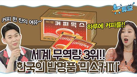 라떼뉴스 맛집 - 한국 커피문화의 역사 ㅣ 뉴튜브 [13회]