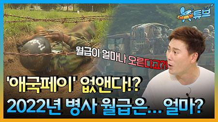 라떼뉴스 맛집 - 군대문화 변천사 ㅣ 뉴튜브 [17회] / YTN2