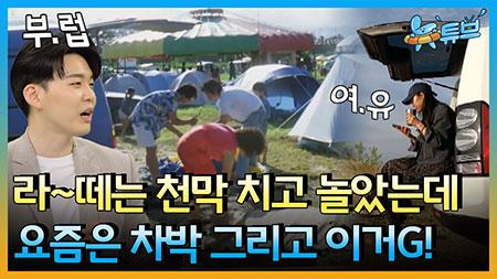 라떼뉴스 맛집 - 피서의 역사 ㅣ 뉴튜브 [18회]