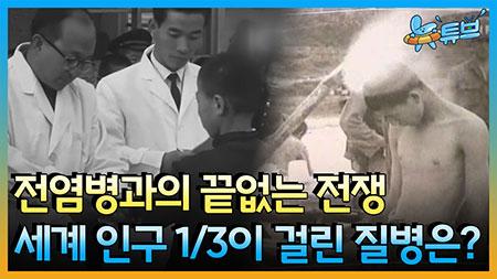 라떼뉴스 맛집 - 국민을 지켜온 방역의 역사 ㅣ 뉴튜브 [19회]