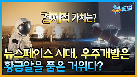 우주개발이 필요한 이유 (우주산업의 역사) ㅣ 뉴튜브 - 사진관 [23회]