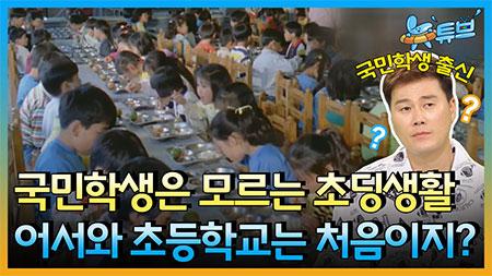 아이들의 배움터, 초등학교의 역사ㅣ 뉴튜브 - 사진관 [25회]