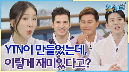 국내 최초 뉴스 예능 ㅣ 뉴튜브  [28회]