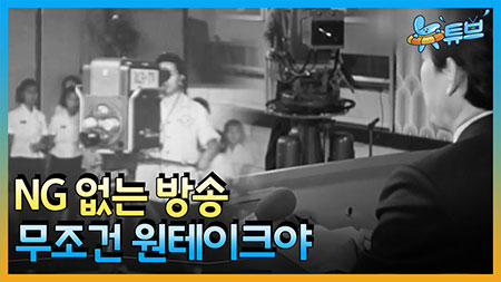 드라마, 광고를 생방송으로? [방송의 역사] ㅣ 뉴튜브 - 사진관 [29회]