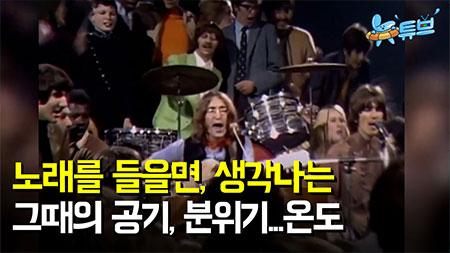 [30회 예고] 영원히 사랑받는 시대의 명곡 (세상을 울린 노래 BEST 5) ㅣ 뉴튜브
