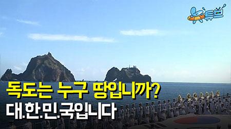 [33회 예고]  한국인에겐 너무 쉬운 정답, 누군가는 인정하기 싫은 사실 (독도의 역사) ㅣ 뉴튜브