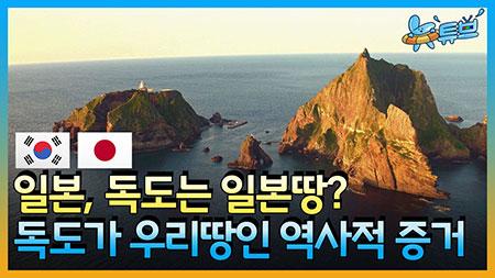 '독도가 다케시마?' 독도는 우리땅, 참교육 들어간다! [독도의 역사] ㅣ 뉴튜브 - 사진관 [33회]
