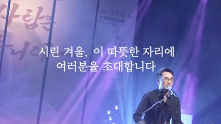 [예고] 2020 故 임세원 교수 2주기 추모콘서트