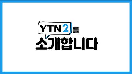 [특집] 뉴스테인먼트 채널, YTN2를 소개합니다!