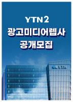 YTN2 미디어렙사 모집공고(~3/22)